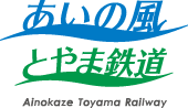 あいの風とやま鉄道 Ainokaze Toyama Railways