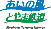 あいの風とやま鉄道 Ainokaze Toyama Railways