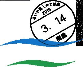 あいの風とやま鉄道 2015.3.14 開業