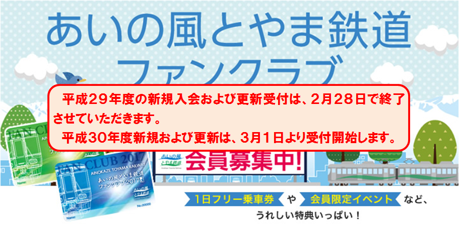 ファンクラブトップ画像(H29新規入会受付終了)