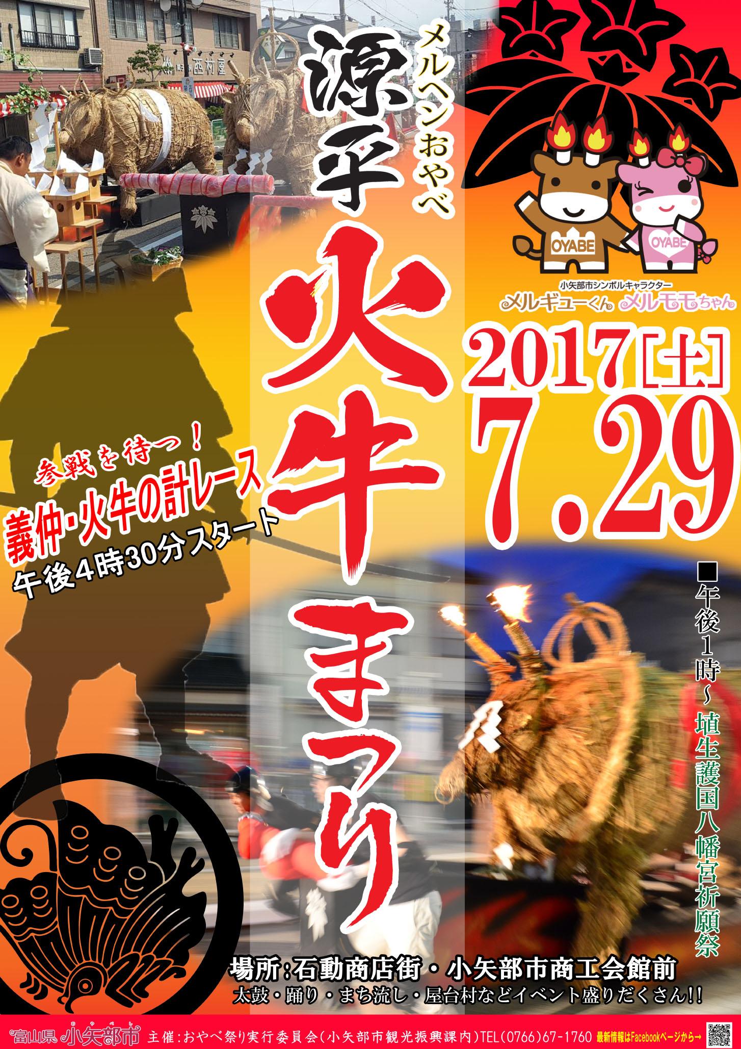 H29.7.5「メルヘンおやべ源平火牛まつり」宣伝物