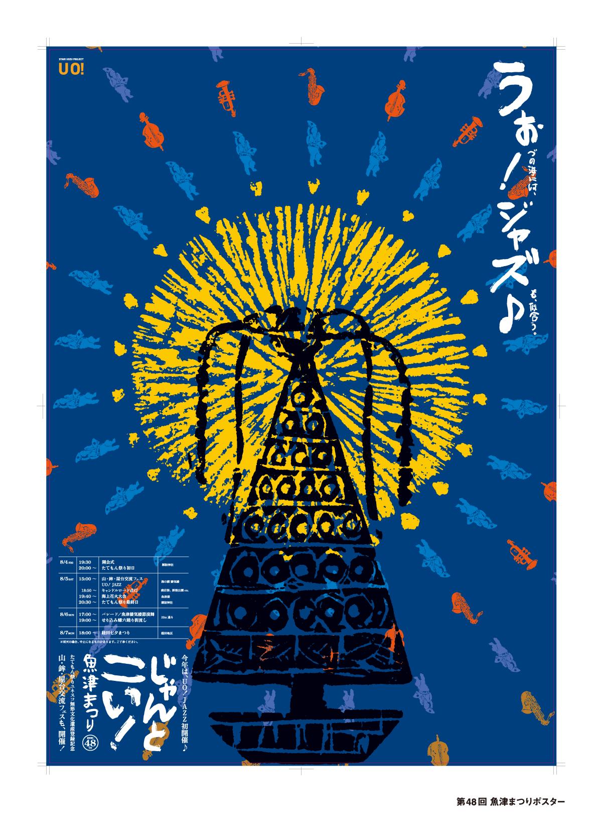 【最終】48回魚津まつりポスター確認用-