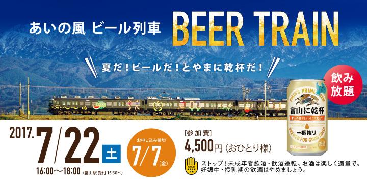 「あいの風 ビール列車 BEER TRAIN」