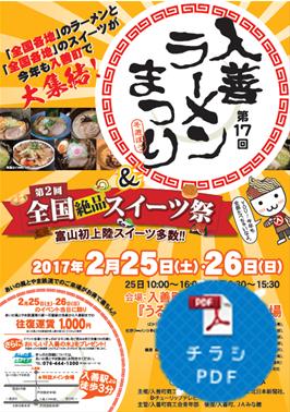 【アイコン】H28年度市町タイアップ企画きっぷ(入善町)チラシPDF