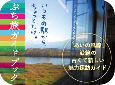 ぷち旅ガイドブック