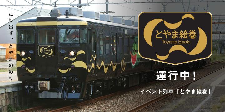 あいの風とやま鉄道 | Ainokaze ...