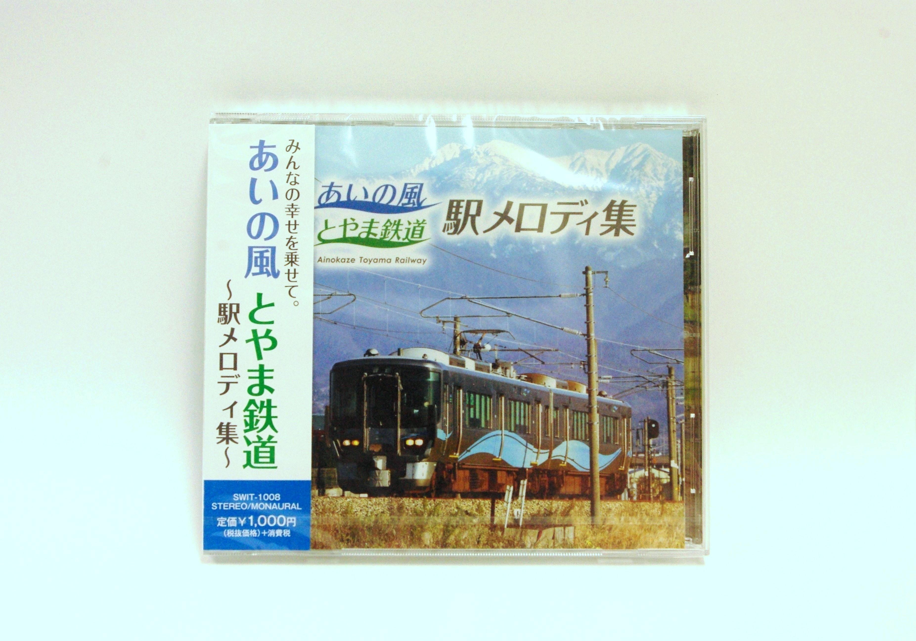 駅メロディCD写真