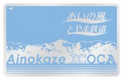 ainokaze_ICOCA_