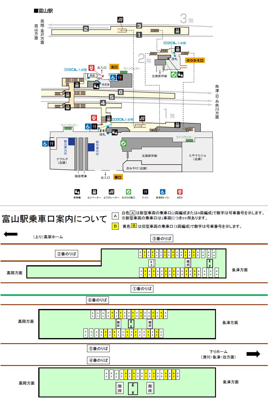 富山駅構内図
