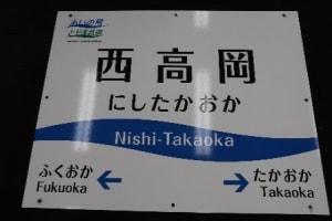 西高岡駅駅標