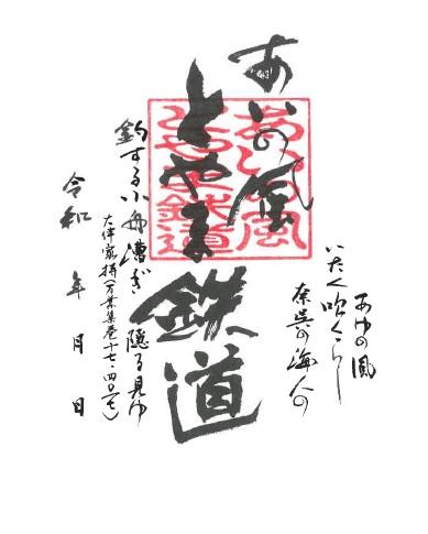 鉄印帳参考画像